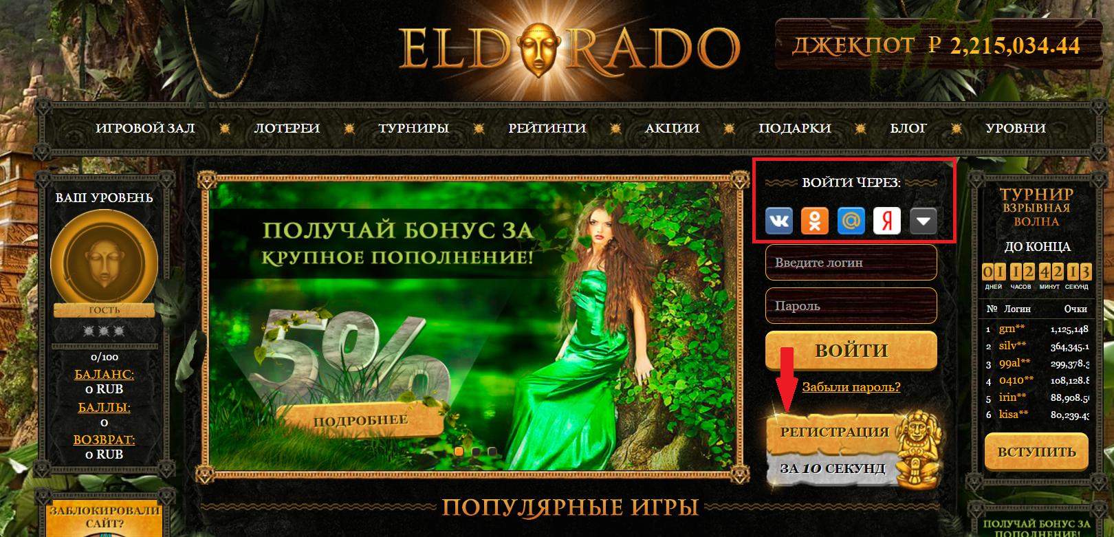 казино эльдорадо бездепозитный бонус за регистрацию